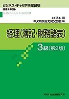 経理(簿記・財務諸表) 3級 (ビジネス・キャリア検定試験 標準テキスト)