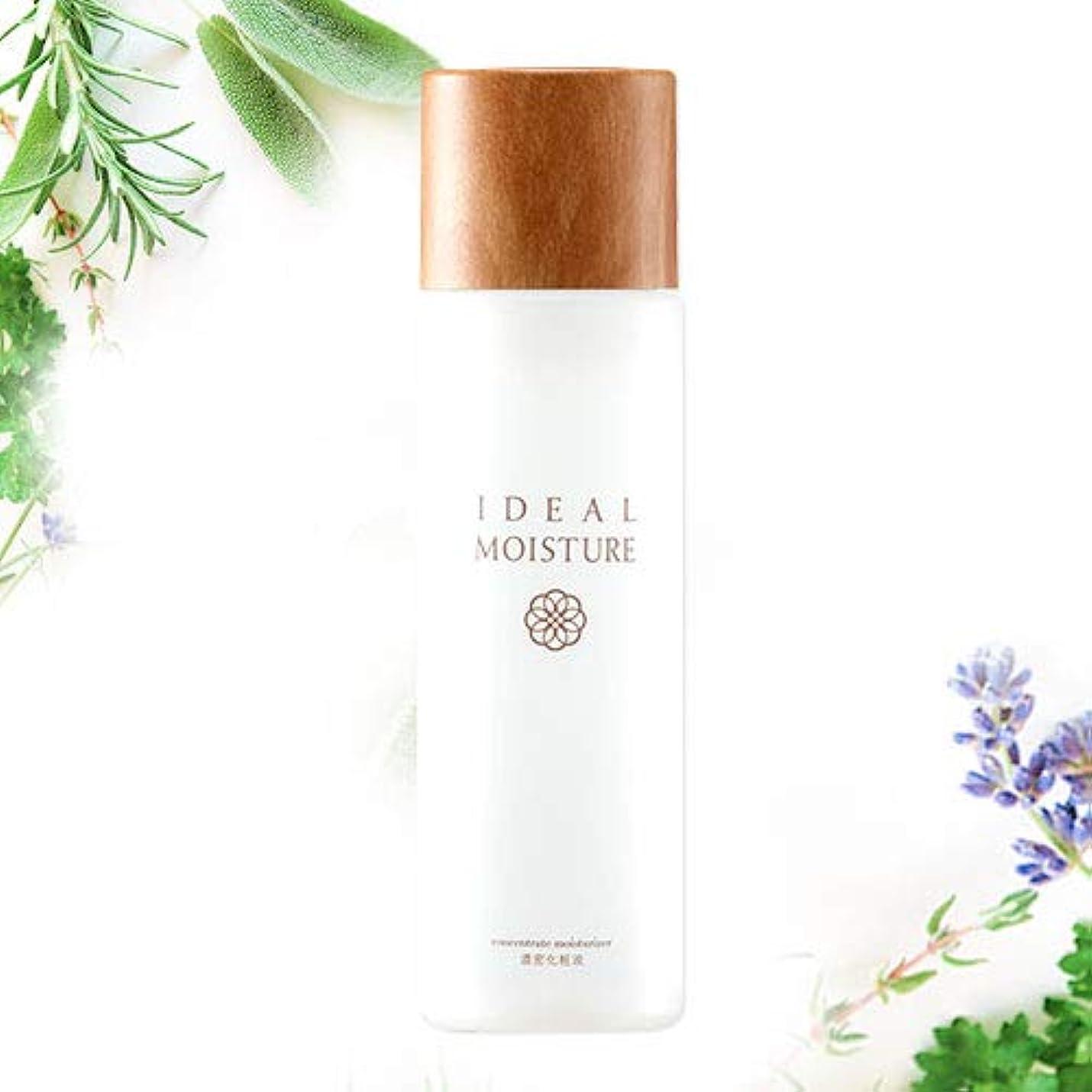 IDEAL MOISTURE(イデアルモイスチャー)濃密化粧液
