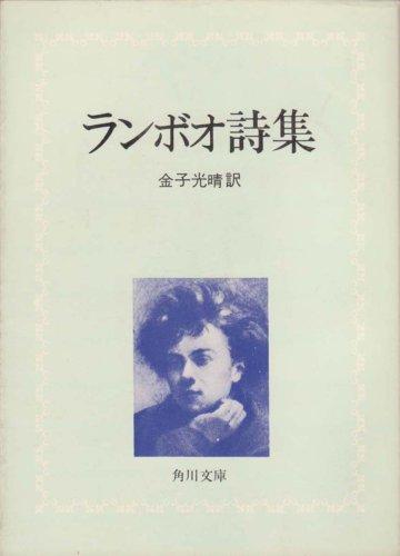 ランボオ詩集 (1951年) (角川文庫〈第75〉)の詳細を見る