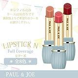 ポール&ジョー リップスティック N レフィル Full Coverageシリーズ -PAUL&JOE-【並行輸入品】 306