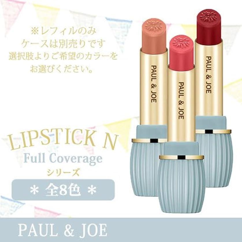 許可するラベル矩形ポール&ジョー リップスティック N レフィル Full Coverageシリーズ -PAUL&JOE-【並行輸入品】 303