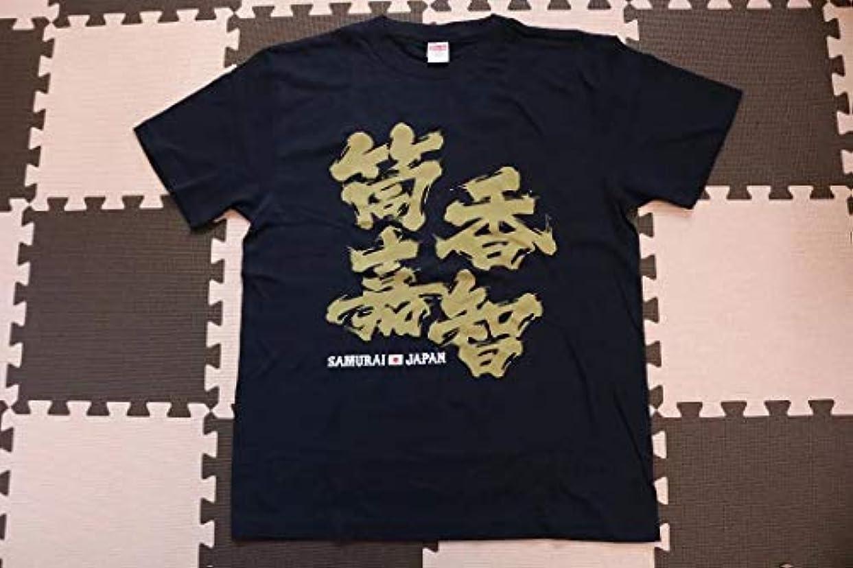 ヘア買う異邦人Tシャツ 侍ジャパン 選手名入り ベイスターズ 筒香