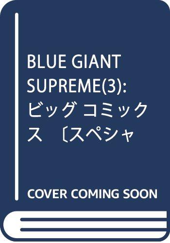 BLUE GIANT SUPREME(3): ビッグ コミックス〔スペシャル〕