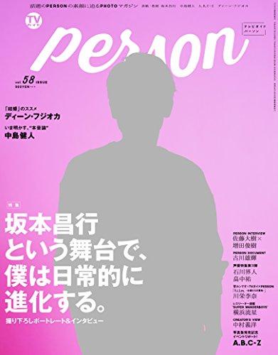 TVガイド PERSON VOL.58