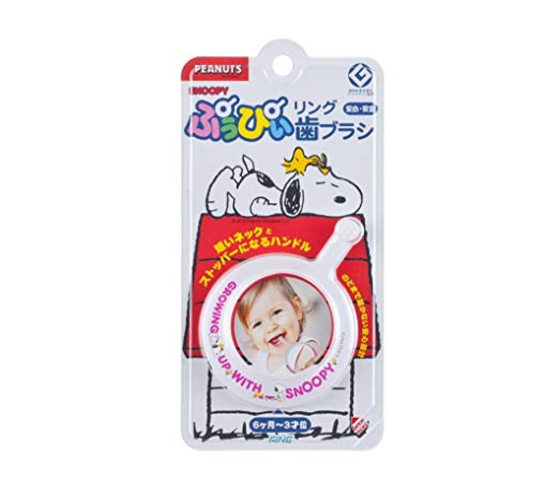 薄い珍しい忠実にSNOOPY スヌーピー ぷぅぴぃ リング歯ブラシ