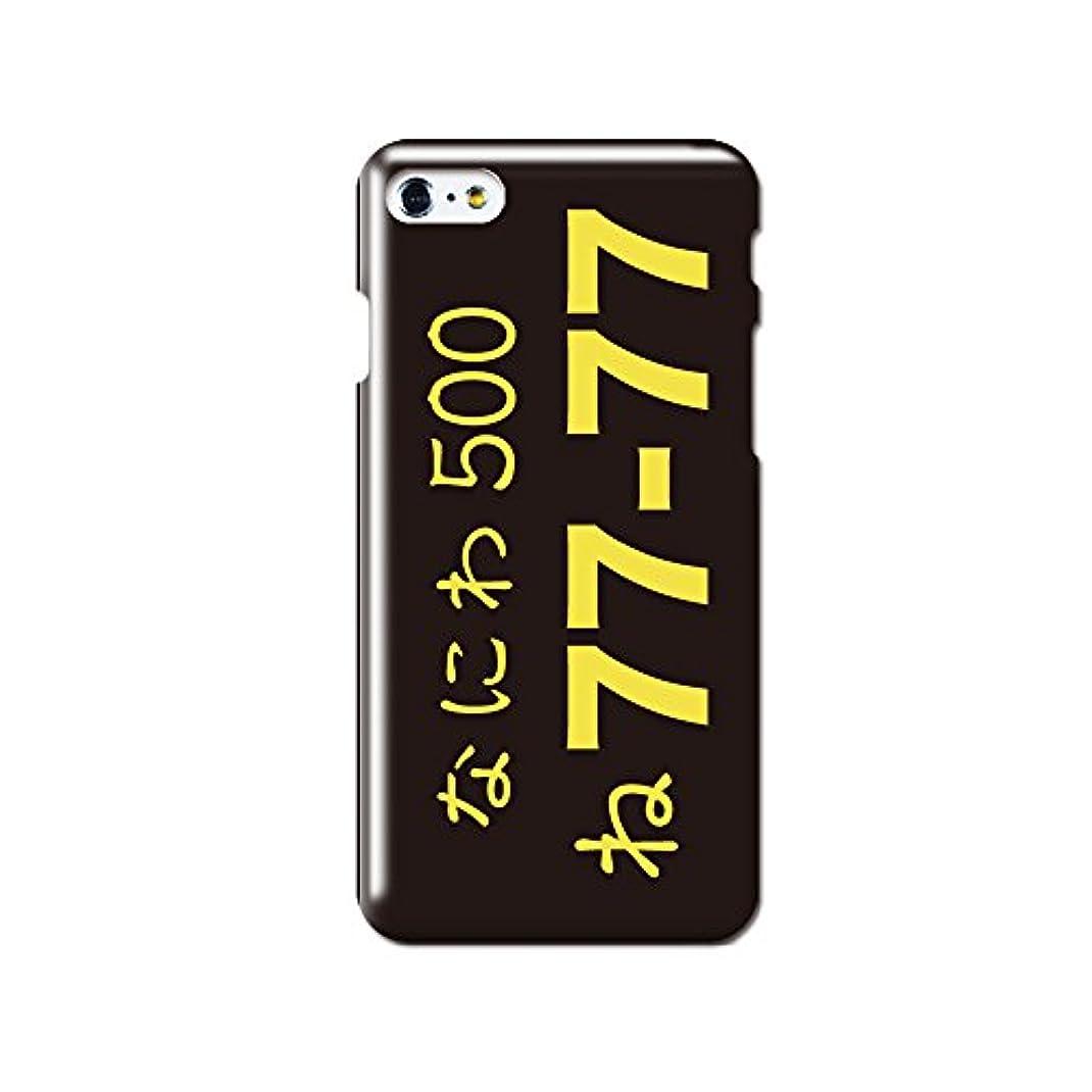 キモいチャーミング万歳FREETEL RAIJIN FTJ162E ナンバープレート 車 hd001-00091-04 ハードケース スマホケース カバー ケース