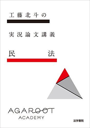 工藤北斗の実況論文講義 民法