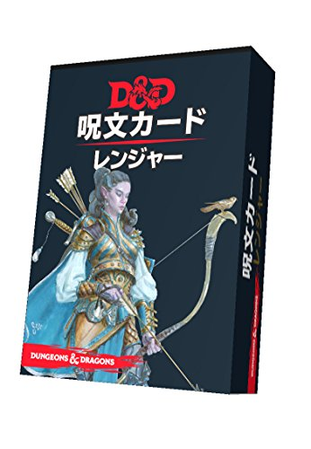 ダンジョンズ&ドラゴンズ 呪文カード レンジャー