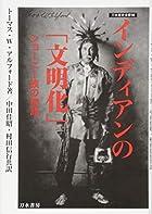 インディアンの「文明化」(刀水歴史全書98)(刀水歴史全書 98)