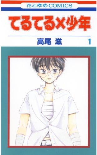 てるてる×少年 1 (花とゆめコミックス)の詳細を見る