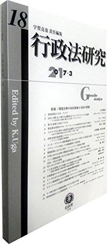 [画像:行政法研究【第18号】]