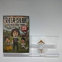 【初回特典付き】水曜どうでしょう 第23弾 対決列島~甘いもの国盗り物語~ [DVD]