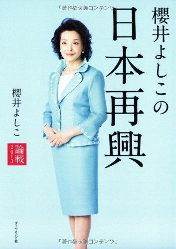 櫻井よしこの日本再興――論戦2013
