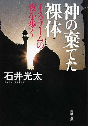 神の棄てた裸体—イスラームの夜を歩く (新潮文庫)