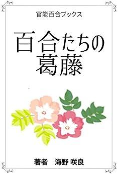 [海野 咲良]の百合たちの葛藤