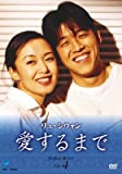 リュ・シウォン 愛するまで パーフェクトBOX Vol.4[DVD]