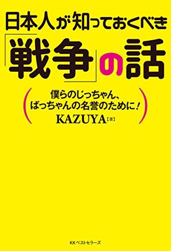 『日本人が知っておくべき「戦争」の話 (ワニの本)』のトップ画像