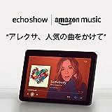 Echo Show (エコーショー) 第2世代、チャコール + Amazon Music Unlimited(個人プラン6か月分 *以降自動更新)
