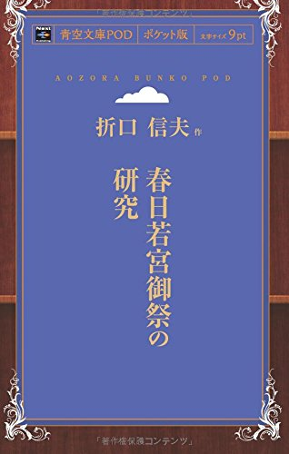 春日若宮御祭の研究 (青空文庫POD(ポケット版))