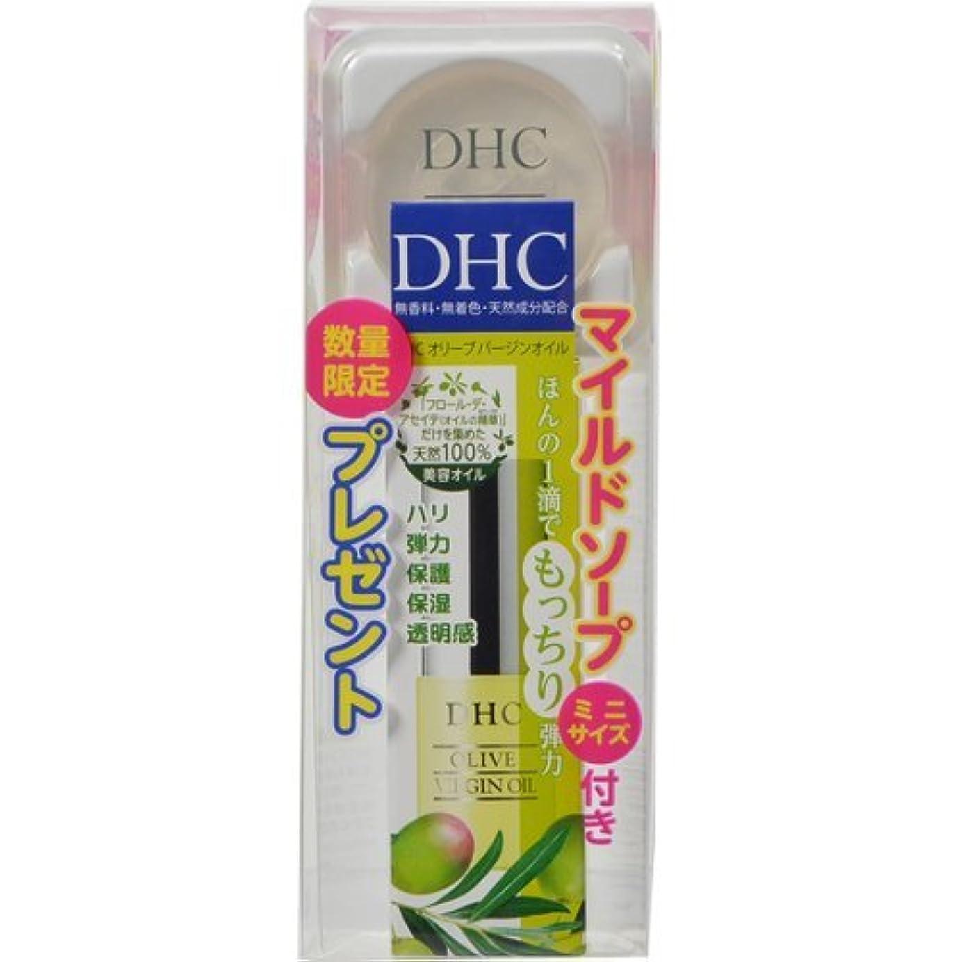 帝国主義手荷物飲料【数量限定】DHC オリーブバージンオイル SS マイルドソープミニサイズ付き 7ml+マイルドソープ10g