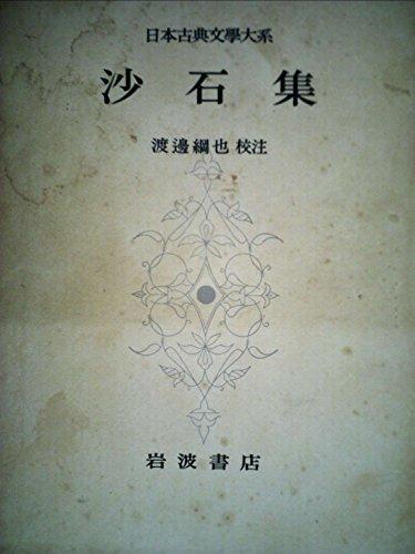 日本古典文学大系〈第85〉沙石集 (1966年)