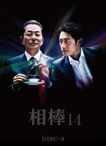 相棒 season 14 Vol.9(第15話)