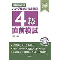 ハングル能力検定試験4級 直前模試 (ハン検合格特訓シリーズ)