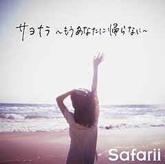 Safarii「Oh my Girl」のCDジャケット