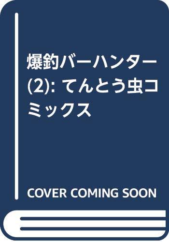 [画像:爆釣バーハンター (2) (てんとう虫コミックス)]