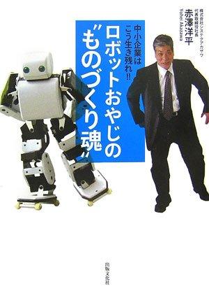 """ロボットおやじの""""ものづくり魂""""―中小企業はこう生き残れ!!"""