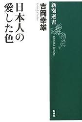 日本人の愛した色 (新潮選書)