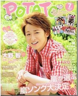 POTATO (ポテト) 2010年 07月号 [雑誌]