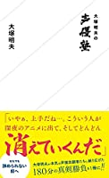 大塚明夫 声優 BL カピバラさん 動画 Youtube LIXIL MADEに関連した画像-16