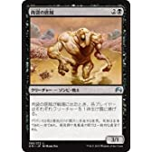 マジック・ザ・ギャザリング 肉袋の匪賊 / マジック・オリジン(日本語版)シングルカード ORI-098-UC