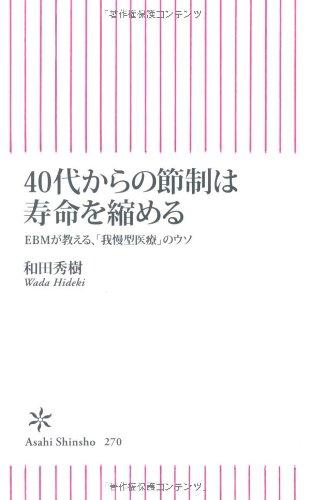 40代からの節制は寿命を縮める EBMが教える、「我慢型医療」のウソ (朝日新書)の詳細を見る