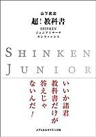 超!教科書-SHINKEN ジュニアリサーチカンファレンス