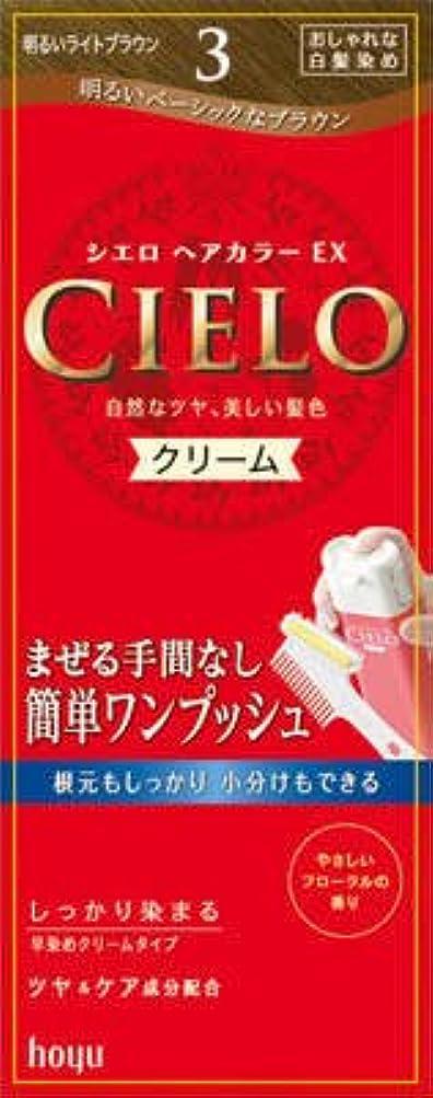 ドレイン利得ベースホーユー シエロ ヘアカラーEX クリーム3 (明るいライトブラウン)×27点セット (4987205284632)