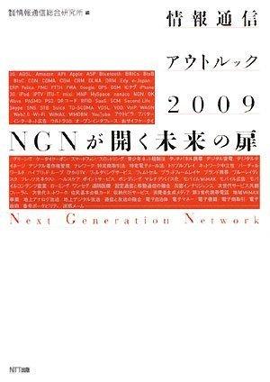 情報通信アウトルック2009―NGNが開く未来の扉の詳細を見る