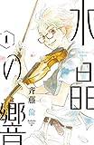 水晶の響 分冊版(1) (BE・LOVEコミックス)