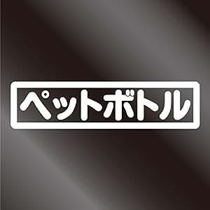 nc-smile ゴミ箱用 分別 シール ステッカー 日本語 ペットボトル PET リサイクル (ホワイト)