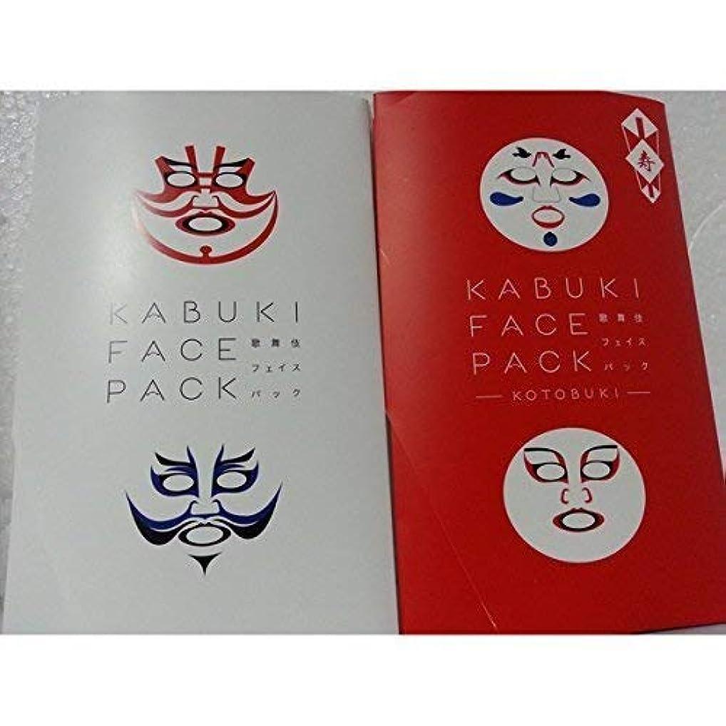 ヶ月目入場不条理歌舞伎フェイスパック&歌舞伎フェイスパック寿 KABUKI FACE PACK&KABUKI FACE PACK KOTOBUKI