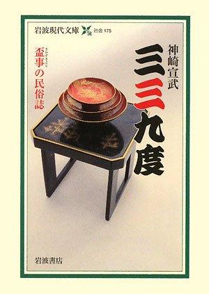 三三九度―盃事の民俗誌 (岩波現代文庫)