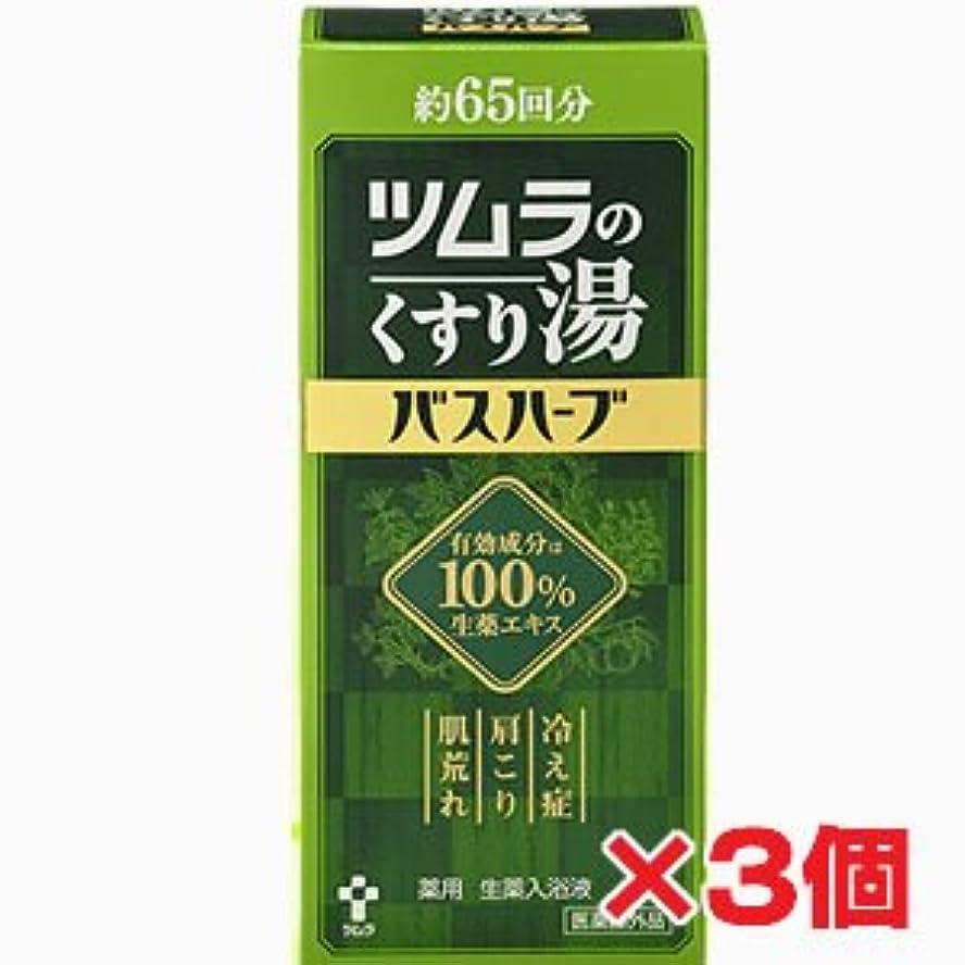 振り返る累積石膏【3本】ツムラのくすり湯 バスハーブ 650ml×3本