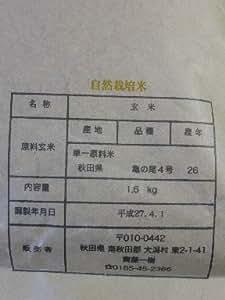 無農薬 無肥料 自然栽培玄米 亀の尾4号 1.6kg