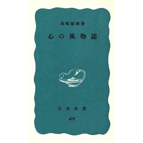 心の風物誌 (岩波新書 青版 475)の詳細を見る
