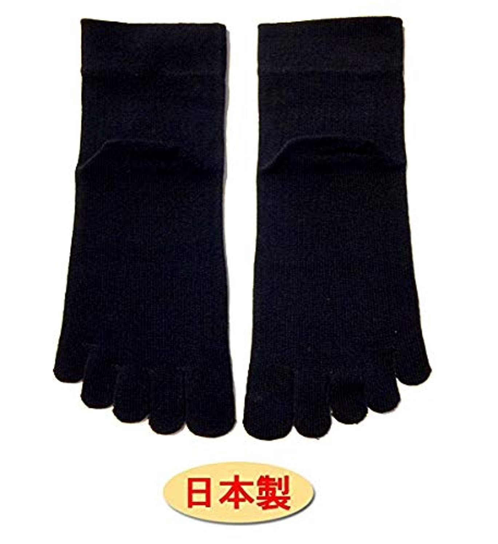 三角形港リンク日本製 5本指ソックス レディース 爽やか表綿100% 口ゴムゆったり 22-25cm 3足組(黒色)