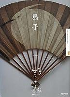 NHK 美の壺 扇子 (NHK美の壺)