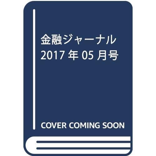 金融ジャーナル 2017年 05 月号 [雑誌]