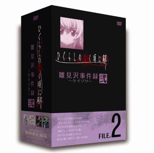 ひぐらしのなく頃に解 雛見沢事件録-ケイゾク- FILE.2 [DVD] / フロンティア ワークス