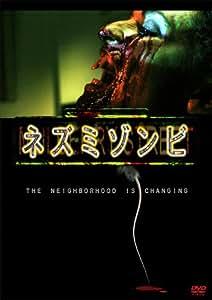 ネズミゾンビ [DVD]